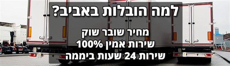 אחסון דירה בתל אביב
