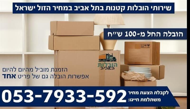 הובלה קטנה בתל אביב