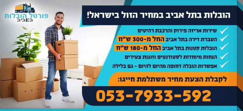 הובלות בתל אביב בזול