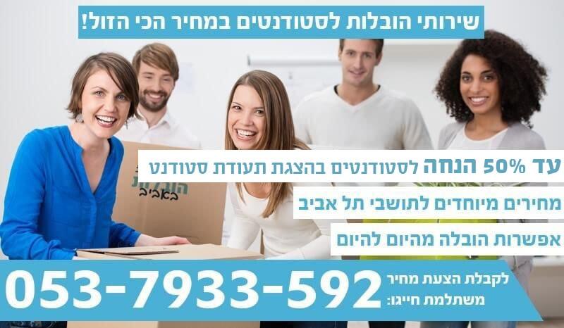 הובלות לסטודנטים בתל אביב בזול