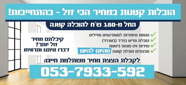 הובלות קטנות בתל אביב