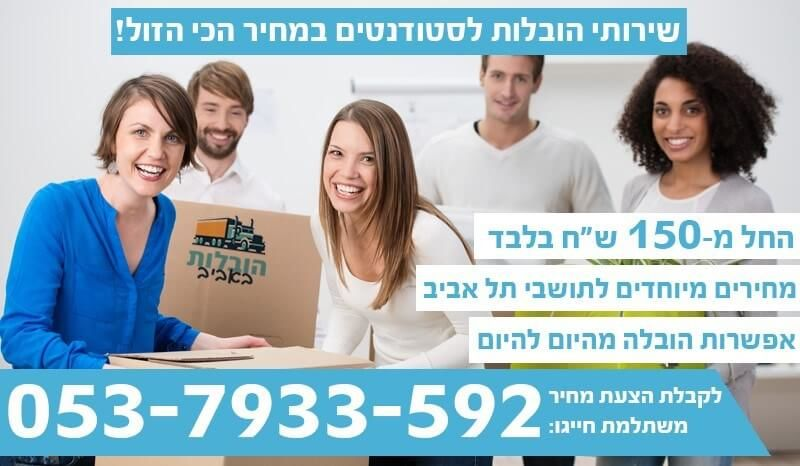 הובלה לסטודנטים בתל אביב והסביבה