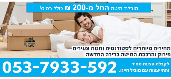 הובלת מיטה במחיר הזול בישראל