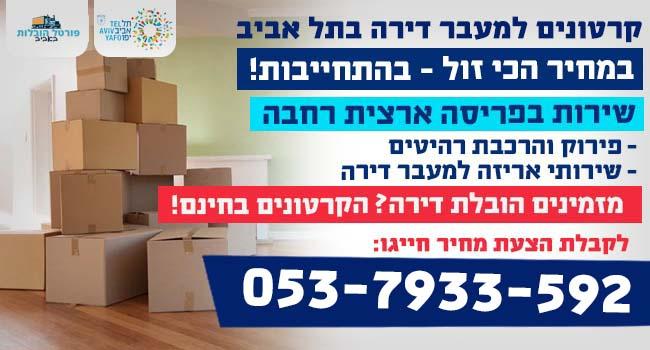 קרטונים למעבר דירה בתל אביב בזול